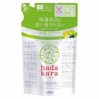 ハダカラ ハダカラ ボディソープ 保湿+サラサラグリーンフルーティ 詰替