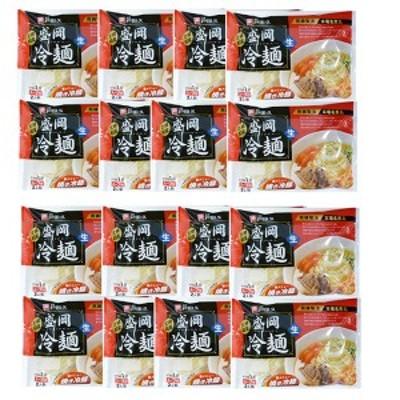 岩手 盛岡冷麺 送料無料 お取り寄せグルメ