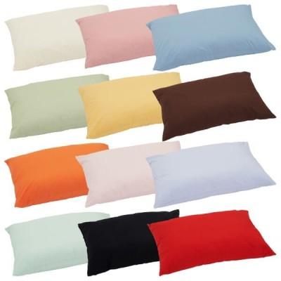 枕カバー ハーモニー 12色 43×63 cm 43 × 63cm サイズ 枕 カバー まくら マクラ 新年 プレゼント