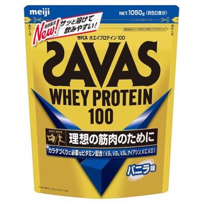明治 SAVAS ホエイプロテイン100 バニラ 1050g(約50食分)[明治/meiji/アスリート/ホエイプロティン][送料無料]