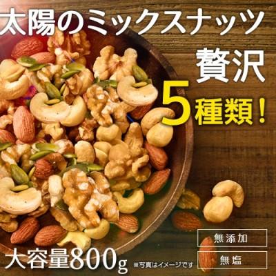 ミックスナッツ1kgより少し少ない800g 5種類 無添加 無塩 無油 アーモンド カシューナッツ くるみ パンプキンシード 美味しさも栄養もアップ【ポスト投函】
