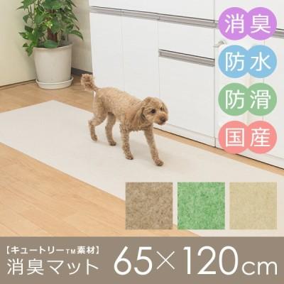 消臭マット 65×120cm ペット 犬 イヌ 猫 ネコ 室内 カーペット マット シート 消臭 臭い ニオイ 匂い 敷くだけ 置くだけ すべり止め ずれない 防水 国産 日本