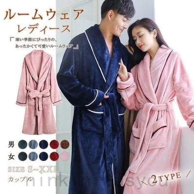 ルームウェア レディース メンズ カップル 男女兼用 ガウン ナイトガウン パジャマ 寝巻き バスローブ もこもこ ふわふわ 暖かい 部屋着 寝間着 大きいサイズ