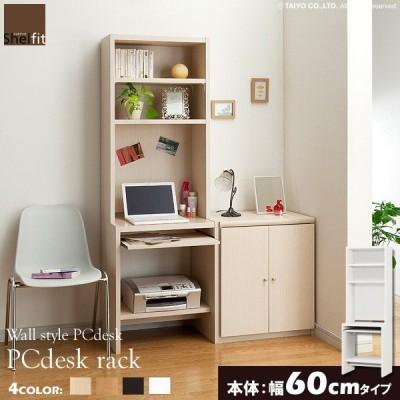 日本製 PC デスクラック 本体/幅60タイプ 幅60 高さ180 奥行45 代引不可