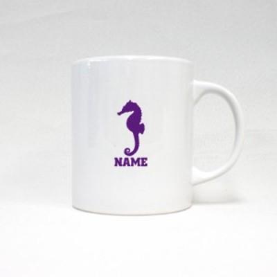 タツノオトシゴ 名入れマグカップ お名前入れ ネーム マグカップ コーヒーカップ 陶器 竜の落とし子、Hippocampus、Seahorse【mgcp-0860
