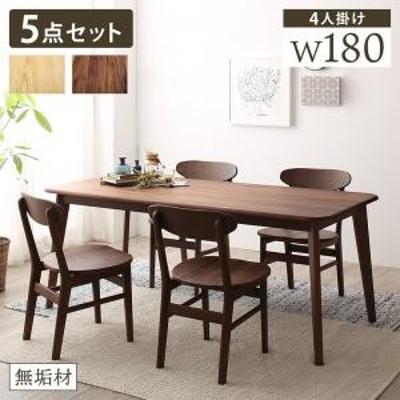 ダイニングテーブルセット 4人用 天然木総無垢材ダイニング 5点セット テーブル+チェア4脚 W180