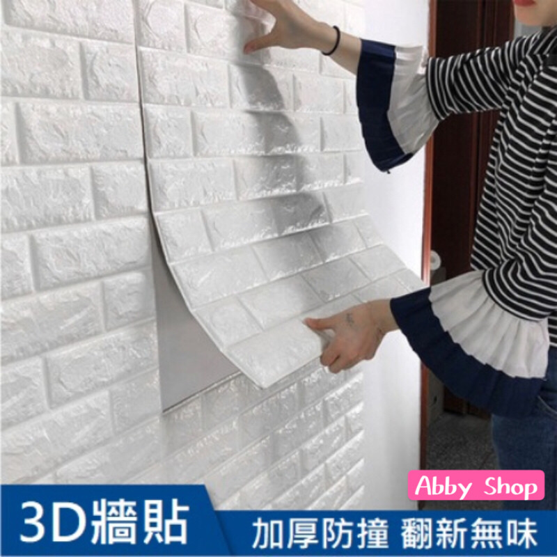 3d立體壁貼 3d牆貼 磚紋壁貼 自黏牆壁 防撞 防水 背景牆 裝潢牆 仿壁磚 壁貼 壁紙 新