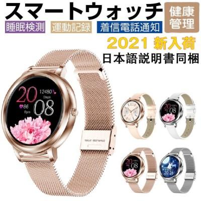 スマートウォッチ 女性 運動測定 心拍計 多機能 スマートウォッチ 日本語 iphone android 対応 IP67防水 LINE対応 着信通知 レディース 母の日 ギフト 2021