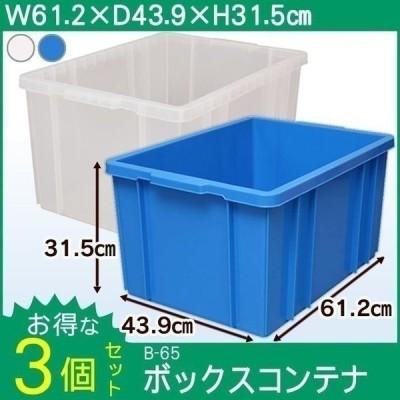 コンテナボックス 収納ボックス おしゃれ BOXコンテナ B-65×3 アイリスオーヤマ