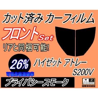 フロント (b) ハイゼット アトレー S200V (26%) カット済み カーフィルム S200V S210V S220V ダイハツ