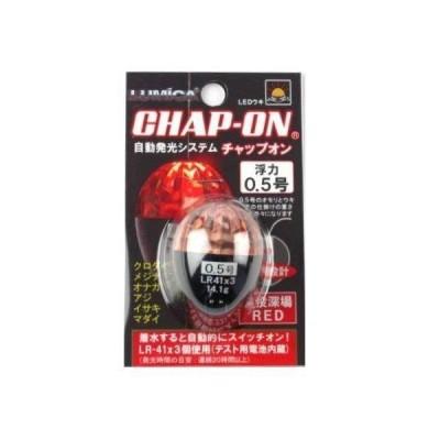 ルミカ(日本化学発光) チャップ オン 0.5号 レッド