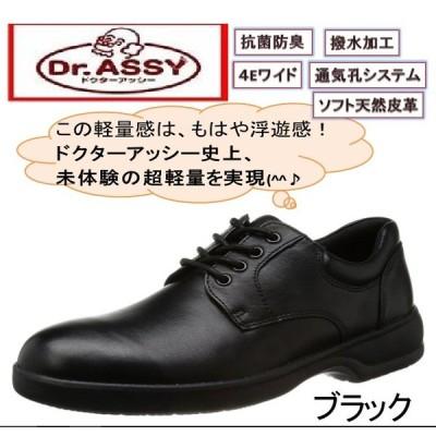 メンズ ビジネス ウォーキング ドクターアッシー Dr.ASSY ビジネスシューズ DR-1008 ブラック