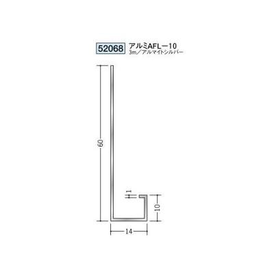 創建 アルミ天井見切縁 壁付け型 アルミAFL-10 3m(商品コード:52068-1)
