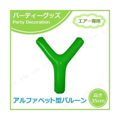 エアポップレターバルーン グリーン Y