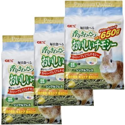 ジェックス 香りきわだつ おいしいチモシー ウサギ用 650g×3個 (まとめ買い)