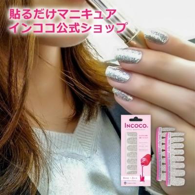 ネイルシール インココ ブリング 簡単 貼るだけ マニキュア ペディキュア ネイル シール