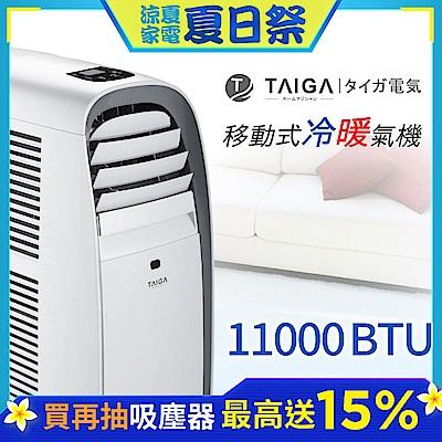 [獨家送手持蒸氣熨斗]日本TAIGA 11,000BTU移動式冷暖移動式冷氣 TAG-CB1053 全新福利品