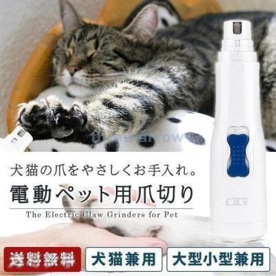 ペット爪切り 爪とぎ 爪やすり 小型犬/大型犬対応 電動爪トリマー 爪磨き ネイルトリマー 規格外100g