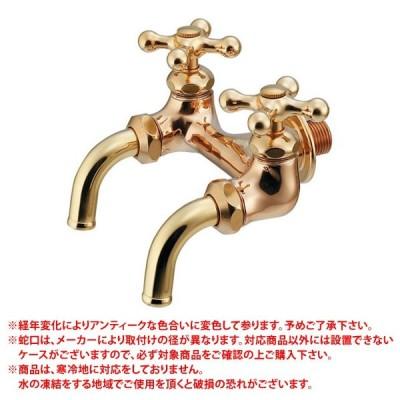 カクダイ 双口ホーム水栓 705-014-13(レトロ) ※ KAKUDAI ガーデン 水道 水やり ※