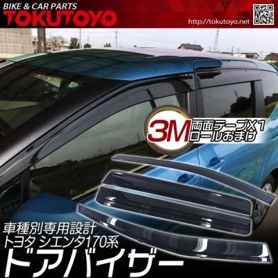 トヨタ シエンタ 170系 ドアバイザー ウインドウバイザー インジェクション モール付 4枚セット TOKUTOYO(トクトヨ)