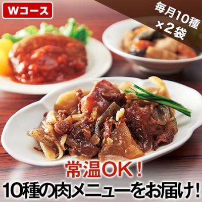 ≪常温≫10種のごちそう肉おかずWコース