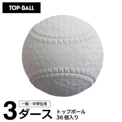トップボール 野球 軟式ボール M号 トップボールM号 3ダース TOPMHD12 TOP BALL