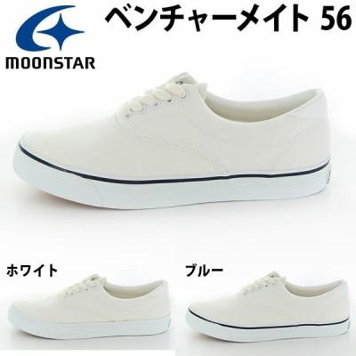 スニーカー ムーンスター MoonStar ベンチャーメイト 56 メンズ レディース シューズ 靴 ホワイト白 得割20