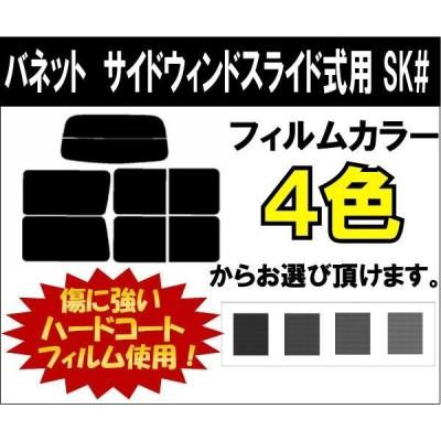 カーフィルム カット済み 車種別 スモーク バネット サイドウィンドスライド式用 SK# リアセット