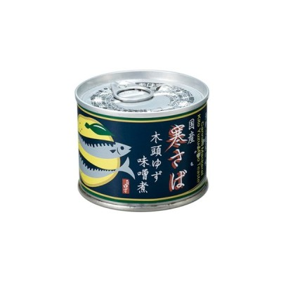 サバ缶 徳島県木頭地区 国産寒さば 木頭ゆず味噌煮