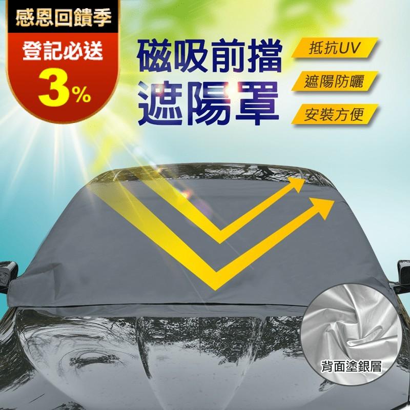新升級版(磁吸式) 汽車玻璃隔熱防曬遮陽罩