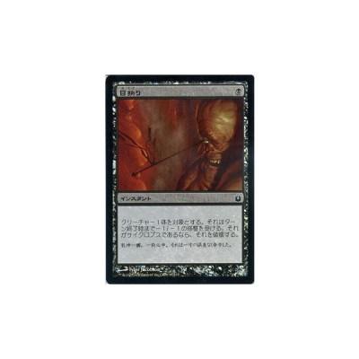 マジック・ザ・ギャザリング 目抉り(FOIL) / 神々の軍勢(日本語版)シングルカード