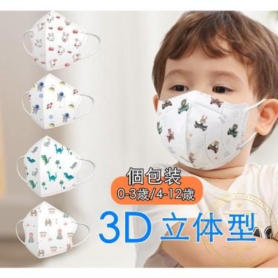 子供用マスク キッズ マスク 使い捨て 4層 個包装 20枚/30枚 立体型 花粉対策 フェイスマスク 不織布マスク 可愛い 飛沫予防 幼児用 幼稚園 小学校 PM2.5