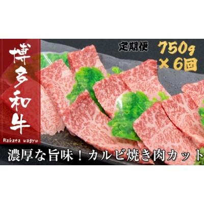 J041.博多和牛カルビ焼肉(定期便:全6回).2021年度版