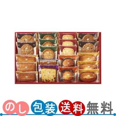 ひととえ スイーツファクトリー 焼菓子詰合せ SFB-20 送料無料・ギフト包装無料・のし紙無料 (B4)