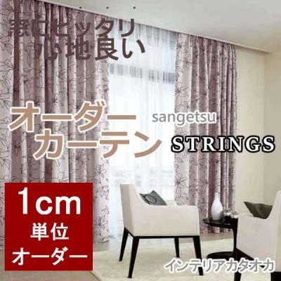 サンゲツのオーダーカーテン ストリングス(STRINGS) ELEGANCE SC3150〜3151 SS スタンダード縫製 約2倍ヒダ