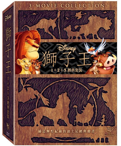 【停看聽音響唱片】【DVD】獅子王1-3 經典套裝