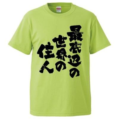 おもしろTシャツ 最底辺の世界の住人  ギフト プレゼント 面白 メンズ 半袖 無地 漢字 雑貨 名言 パロディ 文字