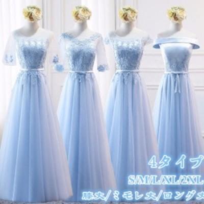 ブライズメイド ドレス ショート丈 ミモレ丈 ロング丈 二次会 パーティー 4タイプ ドレス 結婚式 オフショルダー 体型カバー