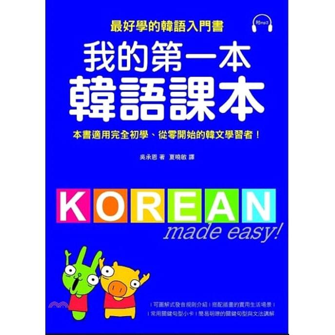 《國際學村》我的第一本韓語課本[79折]