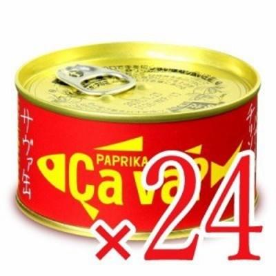 《送料無料》サヴァ缶 国産サバのパプリカチリソース味 170g × 24缶 岩手県産 ケース販売