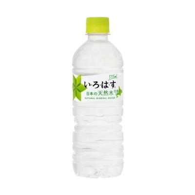 いろはす 北海道の天然水 555mlPET×24本 I LOHAS い・ろ・は・す coca cola 【代引き利用不可】