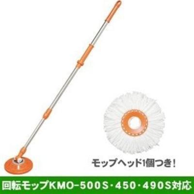 回転モップ専用モップ(KMO-450・KMO-490S・KMO-500S対応) KMO-17 オレンジ アイリスオーヤマ スピンモップ 柄