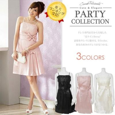 ラグジュアリーパーティードレスネイビー ベージュ ピンク ブラック パーティードレス ドレス 結婚式