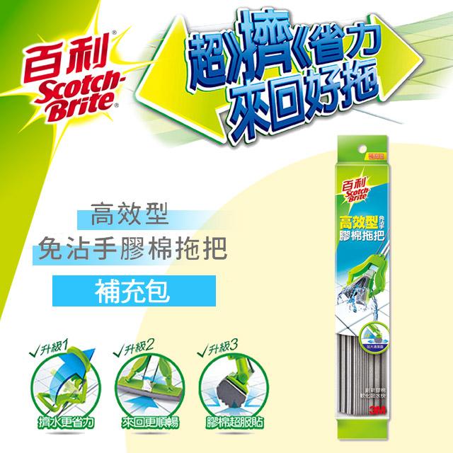 3M高效型免沾手膠棉拖把補充包