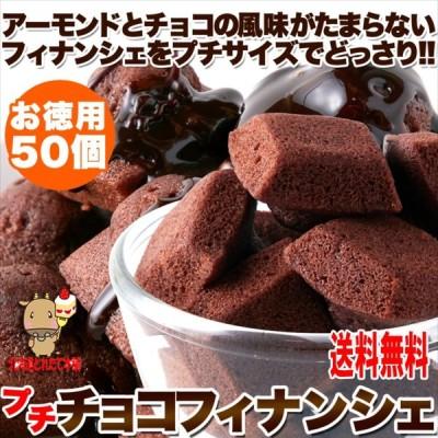 チョコ フィナンシェ プチ 50個 アーモンドとチョコの風味がたまらない 送料無料