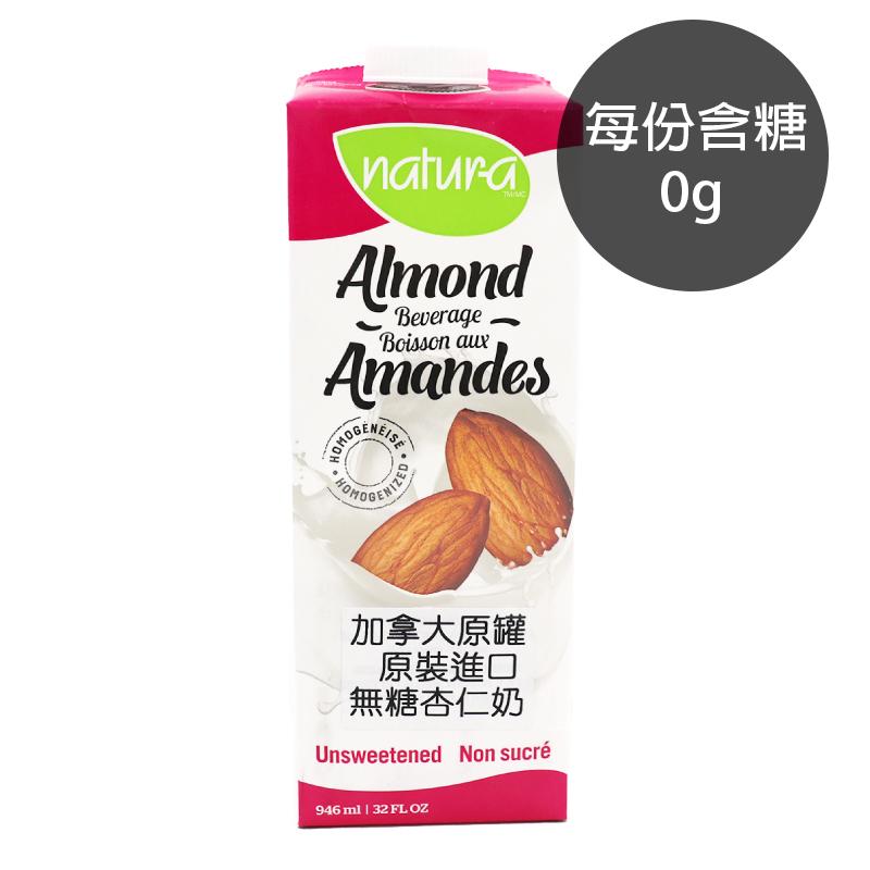 [加拿大 NATURA] 咖啡大師無糖杏仁奶 (946ml/瓶)