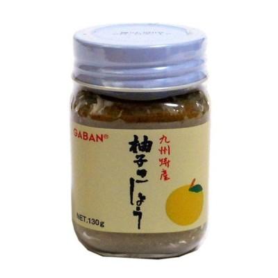 ギャバン 九州産 柚子コショー 130g【イージャパンモール】