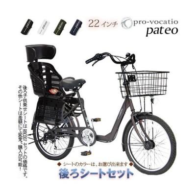 子供乗せ自転車 プローウォカティオ パテオ 後ろシートセット 22インチ  PV226PAT-A BAA適応車 スモールタイヤ 3人乗り自転車