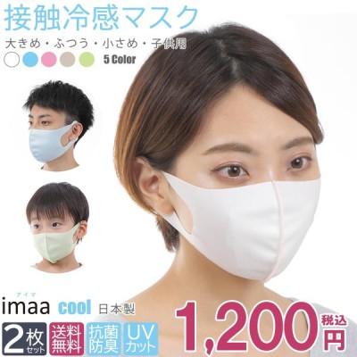 マスク 日本製 2枚セット 抗菌防臭 UVカット 国産 接触冷感