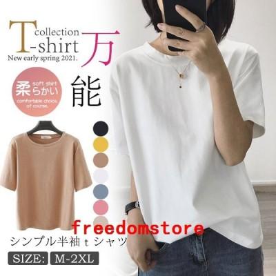 シンプル半袖tシャツ限定SALE春夏服レディースTシャツ半袖TシャツTシャツレディーストップスデイリーにもオフィスにも一枚でコーデが広がる万能トップス